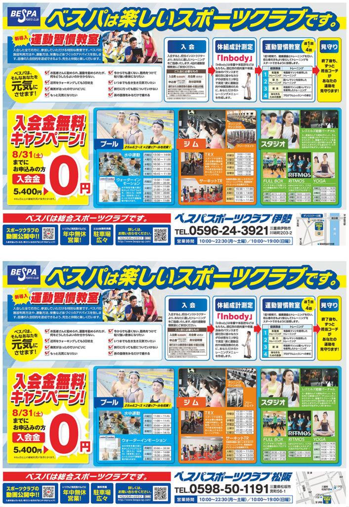スポーツクラブ入会金無料キャンペーン!!