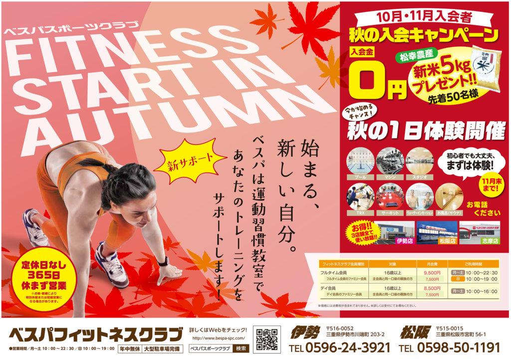 【フィットネス】秋の入会キャンペーン!