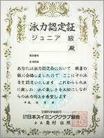 13-泳力認定賞.jpg