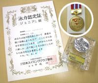 16-盾と賞状.jpg