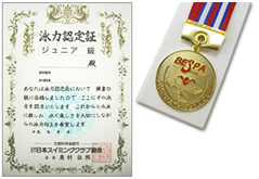 泳力認定・進級テスト(共通).jpg