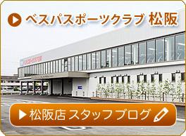 ベスパスポーツクラブ松阪オープンブログ