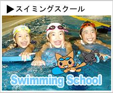 swimming_banner.jpg
